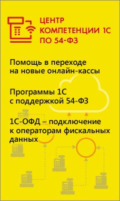 1C-ОФД 54 ФЗ
