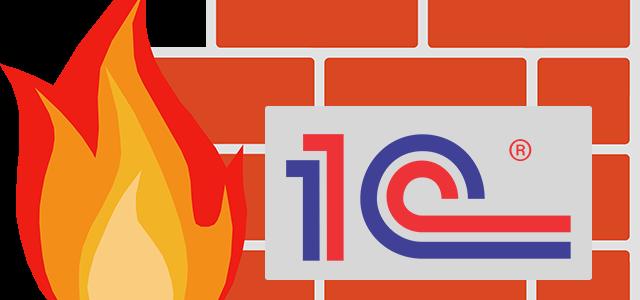 Настройка Firewall для сервера 1С на примере ОС Windows
